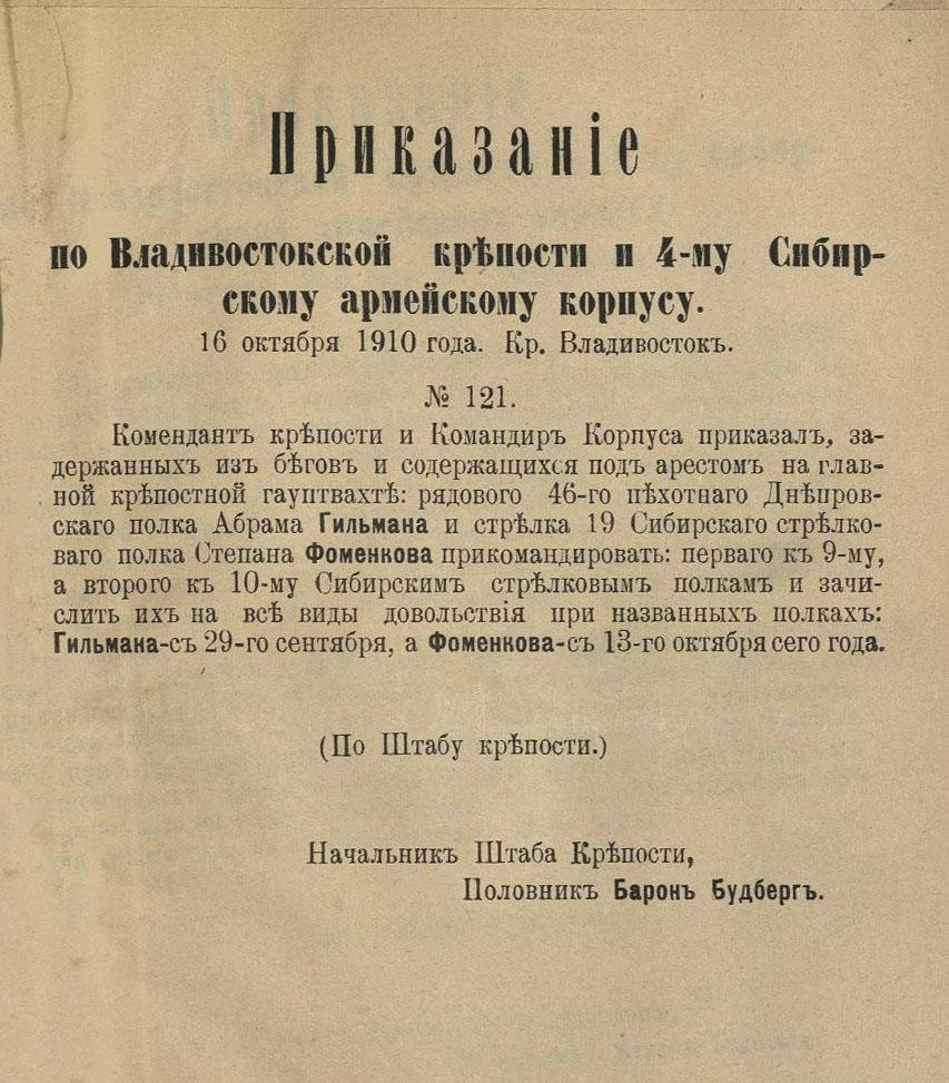 16 октября 1910 года. Крепость Владивосток.