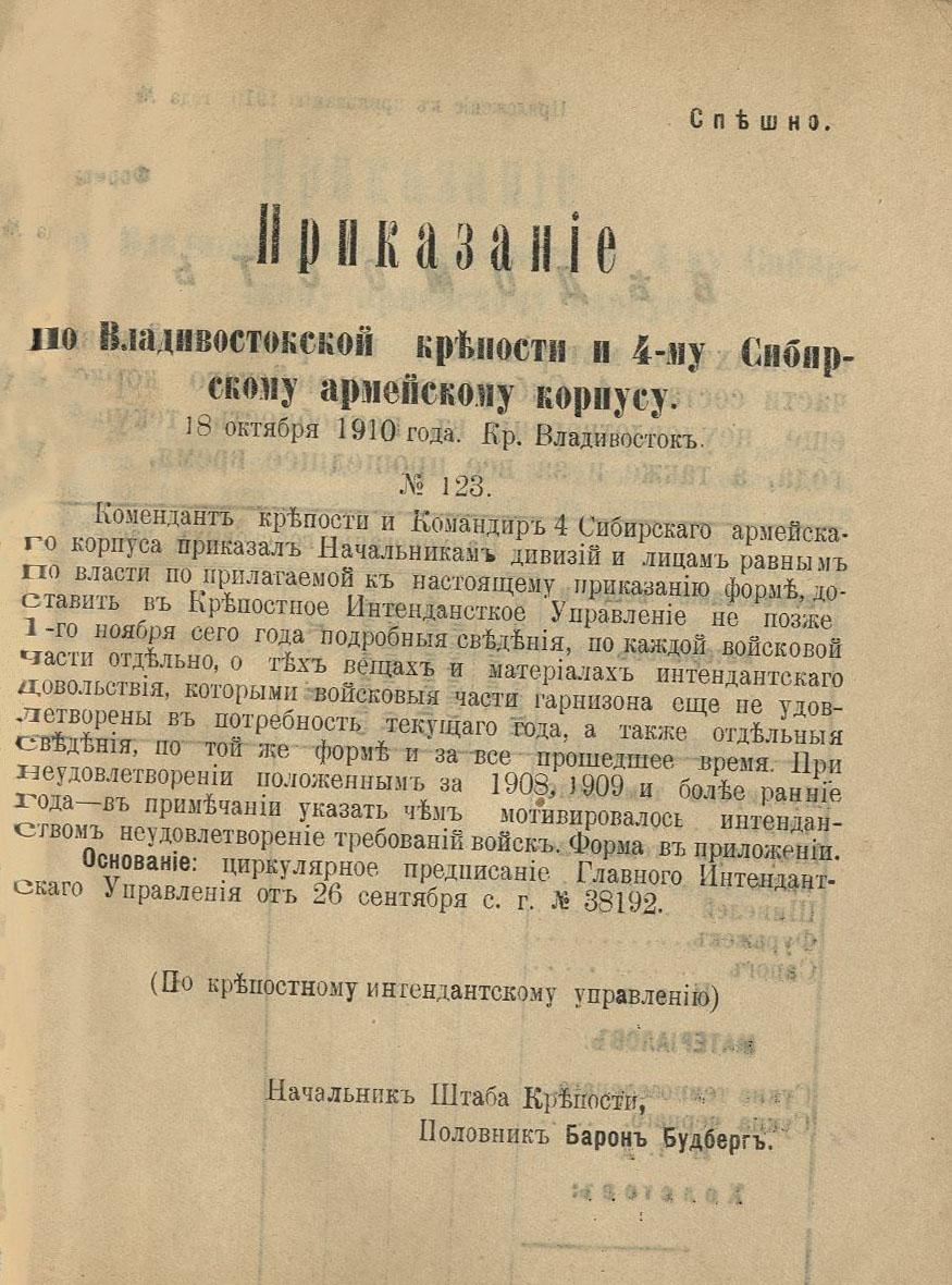 18 октября 1910 года. Крепость Владивосток.