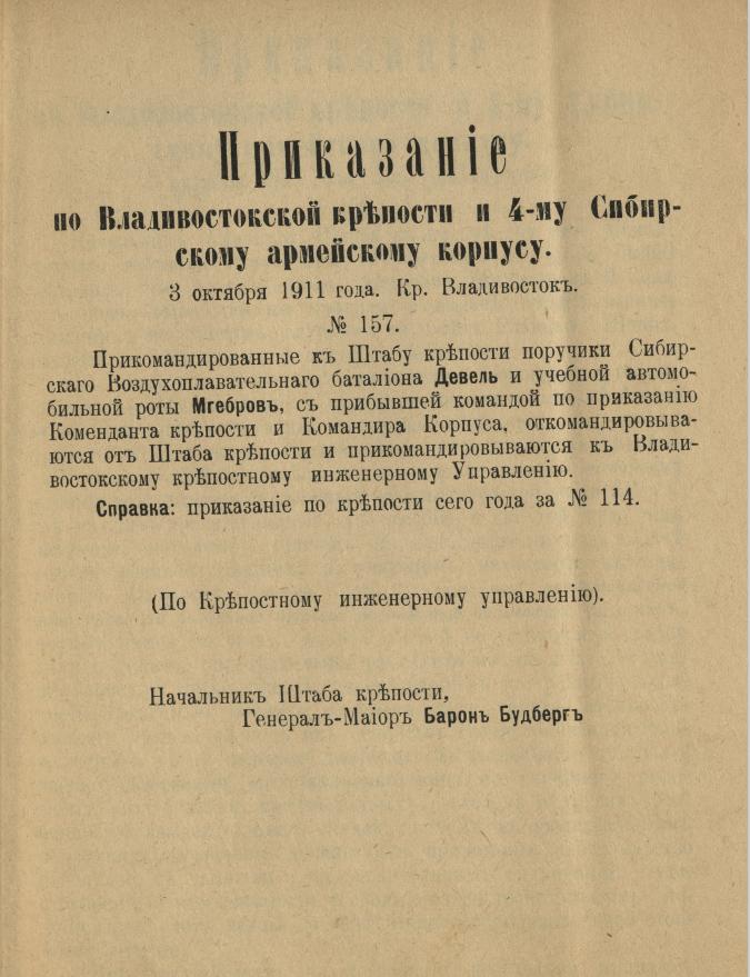 3 октября 1911 года. Крепость Владивосток.
