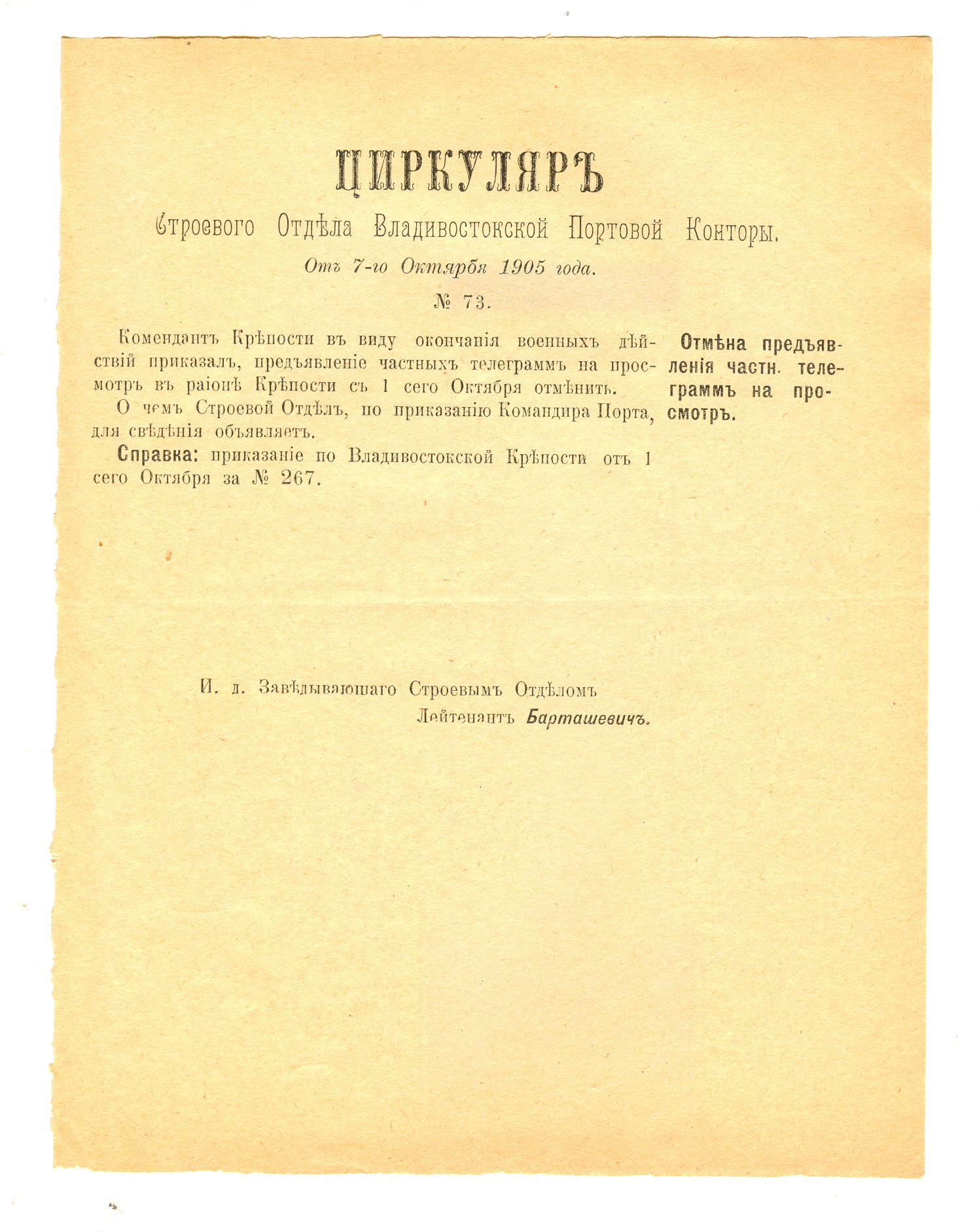 От 7-го Октября 1905 года.