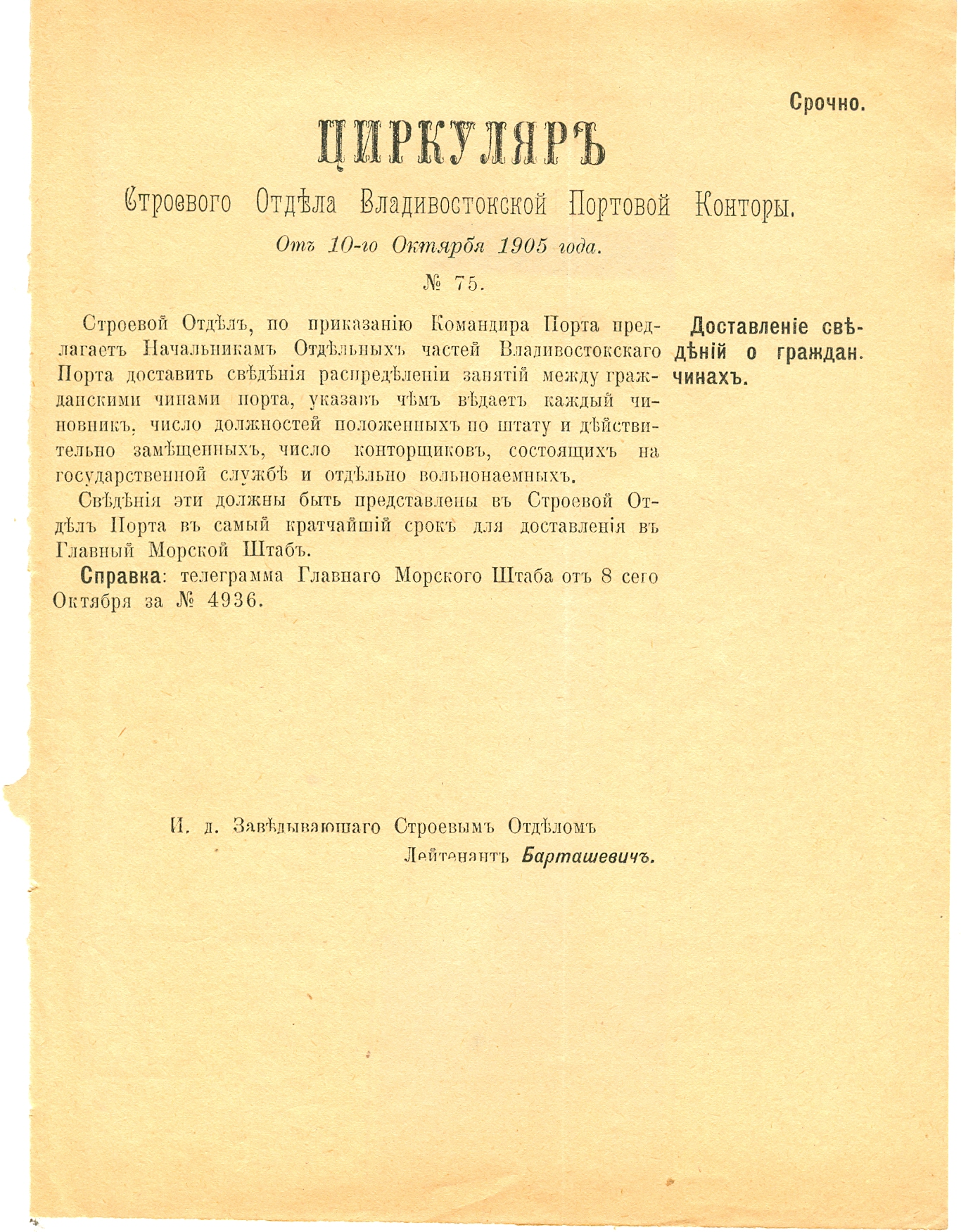 От 10-го Октября 1905 года.