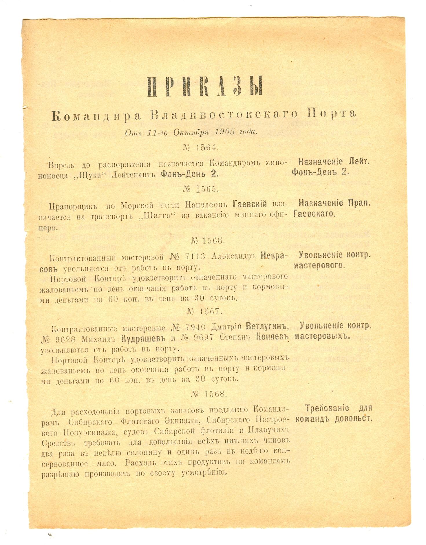 От 11-го Октября 1905 года.